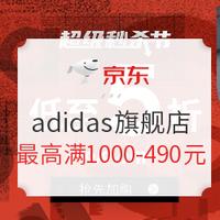京东 adidas官方旗舰店 超级秒杀节
