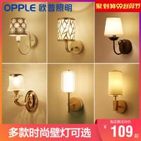 欧普照明 LED卧室床头壁灯房间过道走廊温馨浪漫田园墙壁灯饰BD