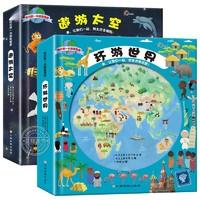 《遨游太空+环游世界》全套2册