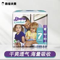 瑞典直发 本土版Libero丽贝乐纸尿裤多尺寸Comfort 版本7-11kg 7号Comfort