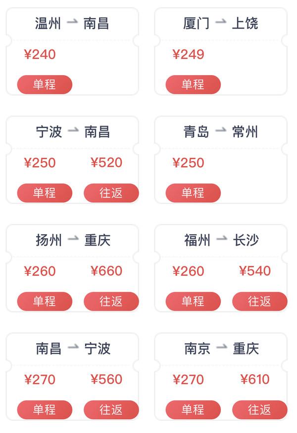 四川航空 国内机票促销