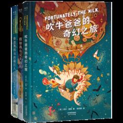 《尼尔·盖曼幻想小说三部曲:吹牛爸爸的奇幻之旅+奇迹男孩与冰霜巨人+假如我有完美妈妈》(家庭装)