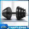 哑铃男士健身男女通用练臂肌家用全铁包胶套装组合一对可拆卸杠铃