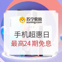 苏宁易购 手机通讯 超级聚惠日