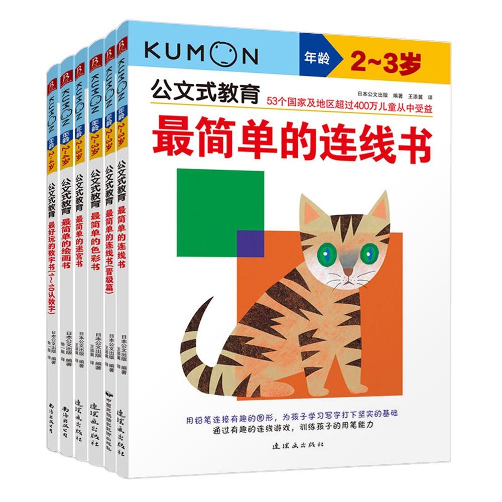 《公文式教育》 全6册