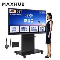MAXHUB视频会议解决方案55英寸会议平板5件套 教学企业智慧屏办公一体机(SC55CDB+i5模块+传屏器+笔+支架)