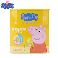 Peppa Pig 小猪佩奇 益生菌软糖 香蕉味