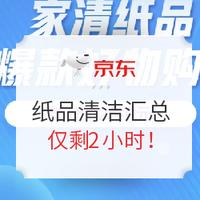 京东 99秒杀节 家清纸品促销