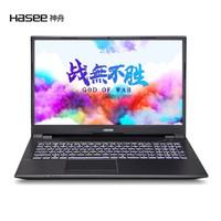 Hasee 神舟 战神 ZX6-CU5DA 15.6英寸游戏笔记本电脑( i5-10400、8GB、512GB、GTX1650、144Hz)