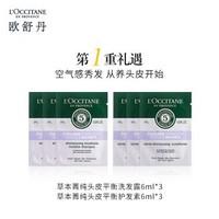 L'OCCITANE 欧舒丹 5合1草本菁纯头皮平衡洗护发体验装(洗发露 6ml*3+护发素 6ml*3)