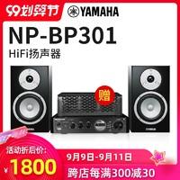 Yamaha/雅马哈NP-BP301 书架音箱高保真HiFi扬声器无源音箱钢琴漆