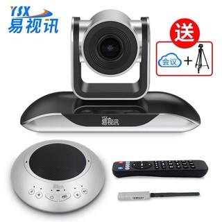 YSX 易视讯 C27 中型视频会议室解决方案(无线全向麦克风+视频会议摄像头)
