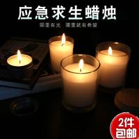 地震应急用品防风蜡烛野外求生照明户外野营装备停电灾难备用 铁杯小号