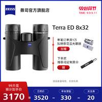 ZEISS/蔡司 TERRA ED 陆地 新款高清8×32 10x32 双筒望远镜