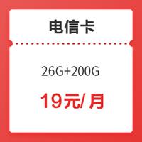 中国电信 26G通用+200G定向流量 100分钟通话 星卡至圣版