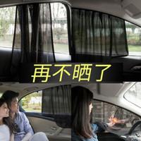 汽车车窗帘遮阳帘磁铁防晒隔热板