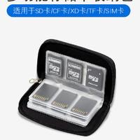 内存卡包相机存储卡收纳包SD卡收纳盒CF XD TF SIM卡手机电话卡便携数码收纳内存单反微单相机卡保护套袋防丢