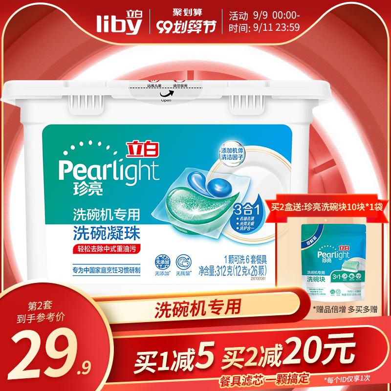 立白珍亮洗碗機專用洗滌劑方太西門子洗碗凝珠亮碟劑清洗劑1盒裝