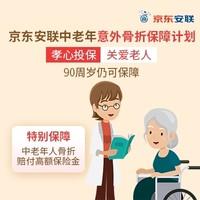 不倒翁-安联中老年人意外骨折保险