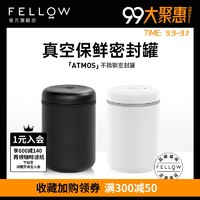 FELLOW ATMOS不锈钢密封罐集成手动旋转真空家用零食咖啡豆储存罐