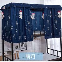 AISIDUN 爱思顿 大学生宿舍寝室床帘 1.2m