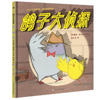 鸽子大侦探(奇想国当代精选)