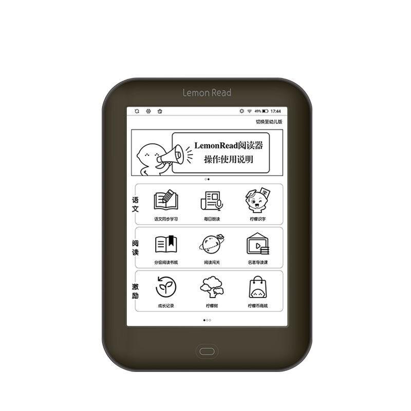 LemonRead 柠檬悦读 M1 电子书阅读器 6英寸 1GB+16GB
