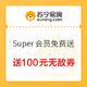 苏宁易购 Super会员开卡送100元无敌券 相当于免费送会员