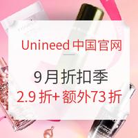 Unineed中国官网 9月折扣季活动专场