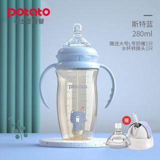 小土豆宝宝ppsu奶瓶防胀气耐摔新生婴儿奶瓶 斯特蓝280ml *4件