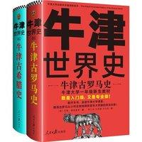 京东PLUS会员 : 《牛津世界史:牛津希腊罗马史》全2册