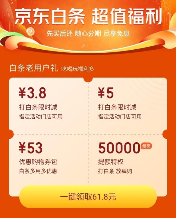 移动专享:京东白条超值福利 一键领优惠券