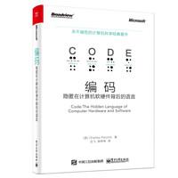 值不值得读 篇三:计算机科学读什么——基于出版社的计算机基础书籍推荐