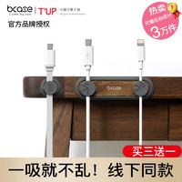 bcase TUP数据线收纳扣磁吸充电线桌面固定理线器电脑耳机线整理桌面家用办公保护套电源线网线扎线带魔术贴
