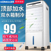 康佳空调扇家用小型冷风机制冷神器宿舍冷风扇水冷冷气迷你小空调