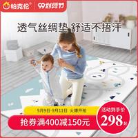 韩国进口帕克伦xpe宝宝爬行垫爬爬垫加厚2cm客厅家用婴儿垫子地垫 新汽车赛道+汽车家族 180x2.0x150cm