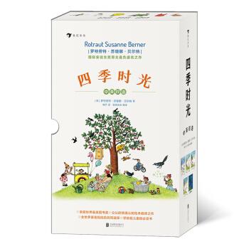 《浪花朵朵 · 四季时光》(中英双语,含春夏秋冬月夜5册)