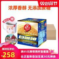 马来西亚进口老志行1+1香浓速溶白咖啡粉无蔗糖整箱装12盒批发