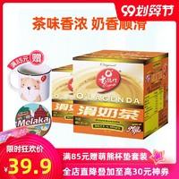 马来西亚原装进口老志行滑奶茶2+1香浓顺滑三合一奶茶两盒装