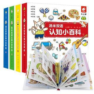 《汤米幼儿认知小百科》中英双语版 全4册