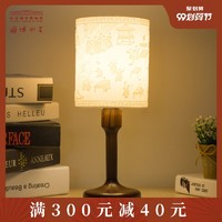中国国家博物馆定制3D打印台灯卧室简约床头灯创意中国风礼物礼品