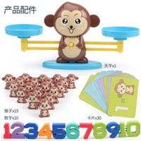 搭啵兔 儿童天平早教玩具 棕色猴子