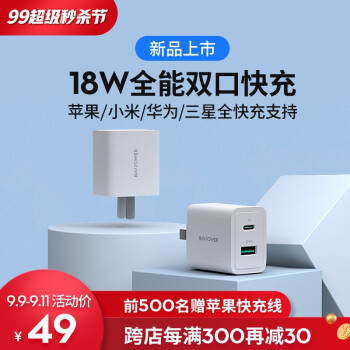Ravpower 睿能宝 USB-C双口18W快充充电器头