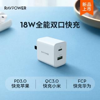 Ravpower 睿能宝 RP-CPCN007 PD充电器 18W Type-C+USB双口 白色
