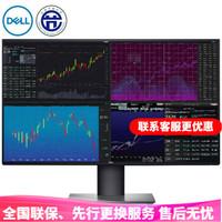 戴尔(DELL)U4320Q 43英寸显示器 4K超清 内置音箱 USB-C接口 多屏电脑显示器 P4317Q升级款