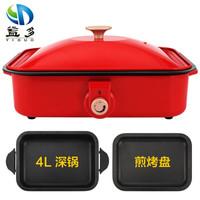 益多 多功能料理锅电烧烤炉 家用无烟电烤盘 烤肉锅 电火锅电煮锅 烤涮一体锅