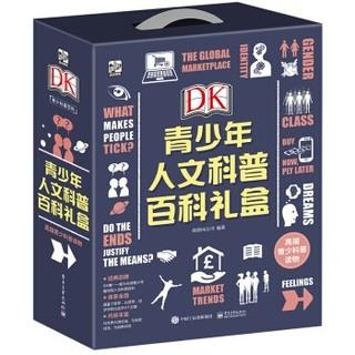 《DK青少年人文科普百科礼盒》 (套装 共4册)