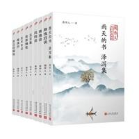 《周作人散文自选系列》(套装9册)