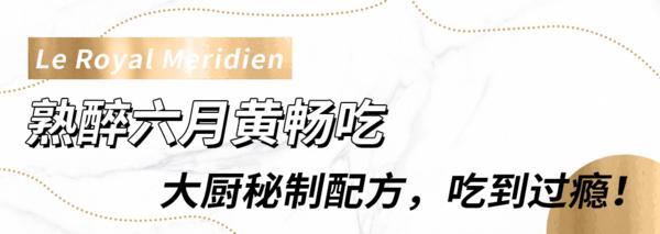 国庆通用!熟醉六月黄+风味蟹菜畅吃!上海世茂皇家艾美酒店 蟹宴烧烤自助餐(午、晚市通用)