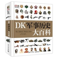《DK军事历史大百科》(精装)